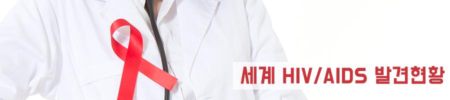 질병정보세계HIV/AIDS발견현황